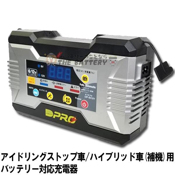 キャッシュレス5%還元 OP-BC01 バッテリー 充電器 オメガ プロ 全自動 省エネ ハイテク OP-0001 後継品