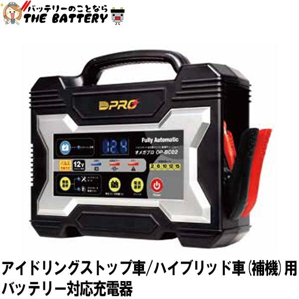 OP-BC02 バッテリー 充電器 オメガ プロ 全自動 省エネ ハイテク OP-0002 後継品