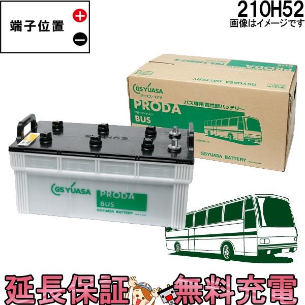安心の正規品 12ヶ月保証付 210H52 ジーエス・ユアサ プローダ・バス シリーズ GS/YUASAバッテリー 互換:210H52
