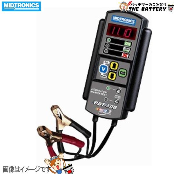 キャッシュレス5%還元 PBT-300 ミドトロニクス バッテリーテスター 自動車用