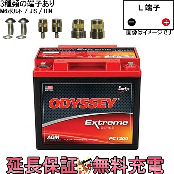 キャッシュレス5%還元 PC1200 自動車 バッテリー ODYSSEY ( オデッセイ ) バッテリー スタンダード