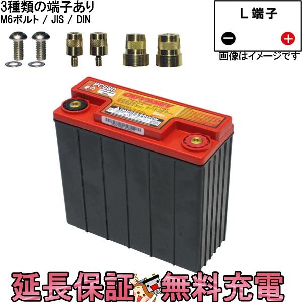 キャッシュレス5%還元 PC680 バイク バッテリー ODYSSEY ( オデッセイ ) スタンダード