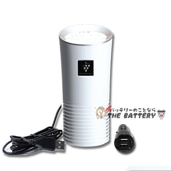 キャッシュレス5%還元 車載用プラズマクラスターイオン発生機 カップタイプ PCDNB-WM / ホワイト 044780-216