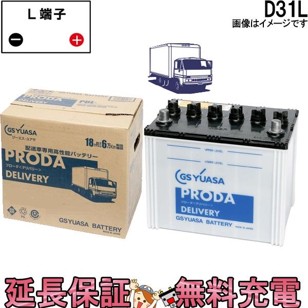 18ヶ月保証付PDL-D31L ジーエス・ユアサ プローダ・デリバリーシリーズ GS/YUASAバッテリー 互換:65D31L / 75D31L / 85D31L / 95D31L / 105D31L / 115D31L