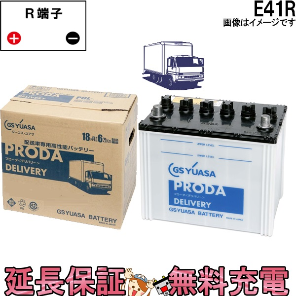 18ヶ月保証付PDL-E41R ジーエス・ユアサ プローダ・デリバリーシリーズ GS/YUASAバッテリー 互換:100E41R / 110E41R / 120E41R / 130E41R