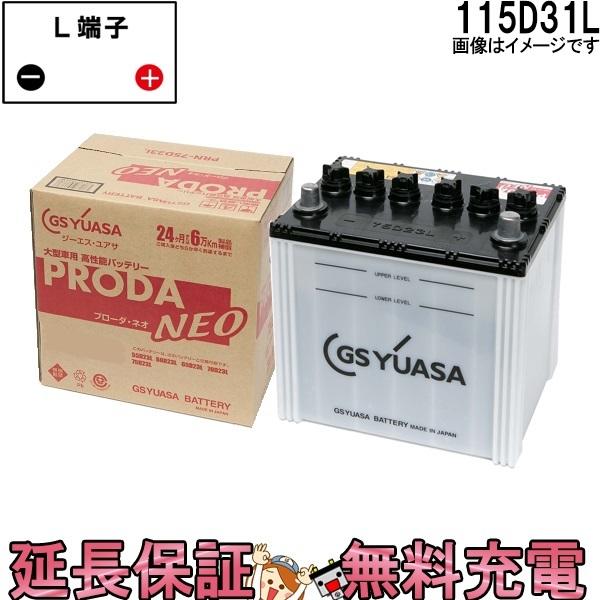 115D31L バッテリー GS / YUASA プローダ ・ ネオ シリーズ 業務用 車 高性能 大型車 商用車 互換: 65D31L / 75D31L / 85D31L / 95D31L / 105D31L / 115D31L