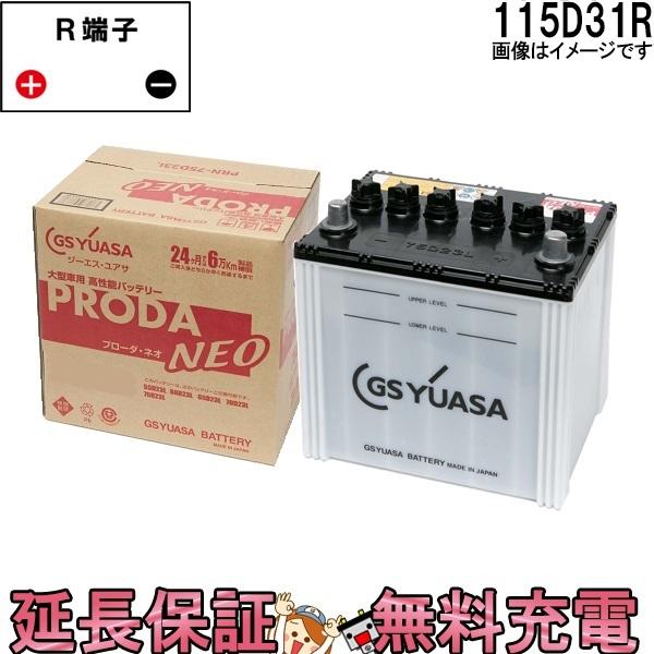 115D31R バッテリー GS / YUASA プローダ ・ ネオ シリーズ 業務用 車 高性能 大型車 商用車 互換: 65D31R / 75D31R / 85D31R / 95D31R / 105D31R