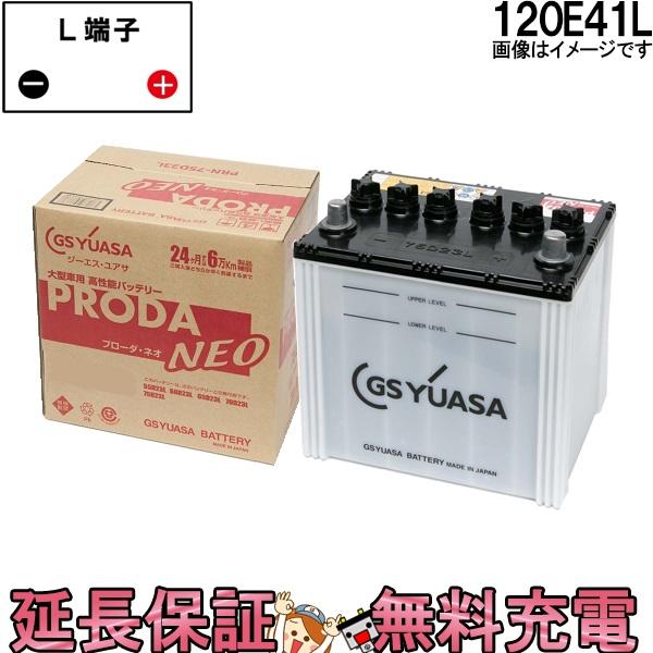 キャッシュレス5%還元 120E41L バッテリー GS / YUASA プローダ ・ ネオ シリーズ 業務用 車 高性能 大型車 商用車 互換: 100E41L / 110E41L / 120E41L