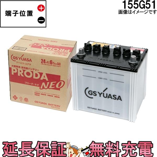 キャッシュレス5%還元 155G51 バッテリー GS / YUASA プローダ ・ ネオ シリーズ 業務用 車 高性能 大型車 商用車 互換: 145G51 / 155G51