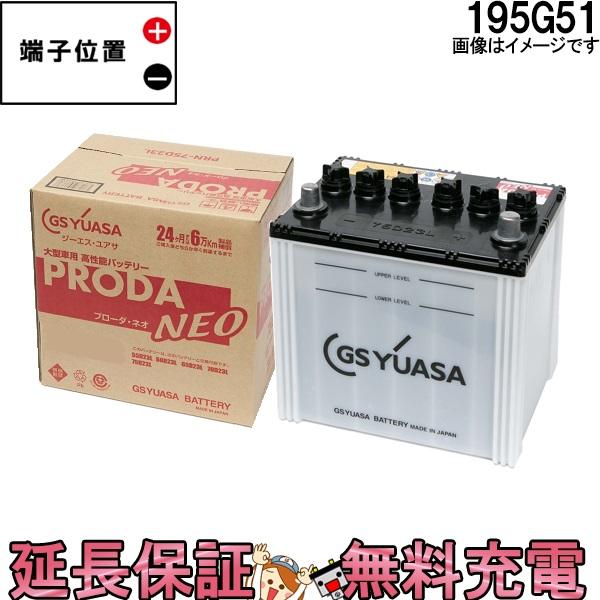 195G51 バッテリー GS / YUASA プローダ ・ ネオ シリーズ 業務用 車 高性能 大型車 商用車 互換: 145G51 / 155G51 / 160G51 / 170G51 / 180G51 / 195G51