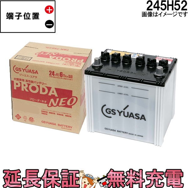 245H52 バッテリー GS / YUASA プローダ ・ ネオ シリーズ 業務用 車 高性能 大型車 商用車 互換: 210H52 / 225H52 / 245H52