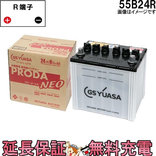 キャッシュレス5%還元 55B24R バッテリー GS / YUASA プローダ ・ ネオ シリーズ 業務用 車 高性能 小型 商用車 互換 : 46B24R / 50B24R / 55B24R