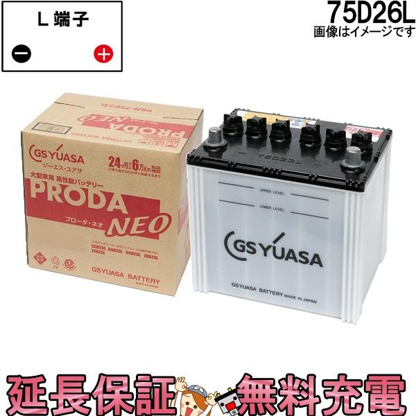 75D26L バッテリー GS / YUASA プローダ ・ ネオ シリーズ 業務用 車 高性能 大型車 商用車 互換: 48D26L / 55D26L / 65D26L / 75D26L