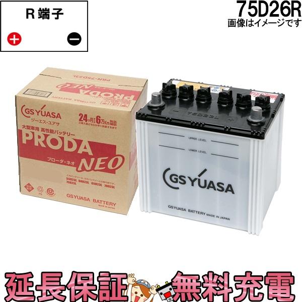 キャッシュレス5%還元 75D26R バッテリー GS / YUASA プローダ ・ ネオ シリーズ 業務用 車 高性能 大型車 商用車 互換 : 48D26R / 55D26R / 65D26R / 75D26R