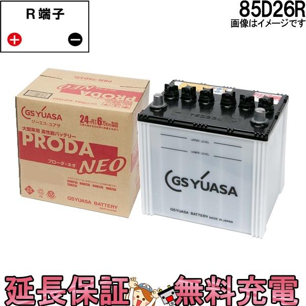 24ヶ月保証付85D26R ジーエス ・ ユアサ プローダ・ネオ シリーズ GS/YUASAバッテリー 大型車 用 互換: 48D26R / 55D26R / 65D26R / 75D26R / 80D26R / 85D26R