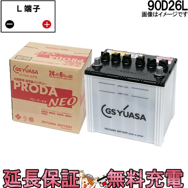 90D26L バッテリー GS / YUASA プローダ ・ ネオ シリーズ 業務用 車 高性能 大型車 商用車 互換: 48D26L / 55D26L / 65D26L / 75D26L / 80D26L / 85D26L / 90D26L