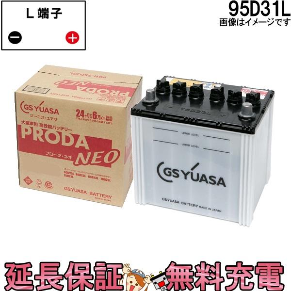 キャッシュレス5%還元 95D31L バッテリー GS / YUASA プローダ ・ ネオ シリーズ 業務用 車 高性能 大型車 商用車 互換: 65D31L / 75D31L / 85D31L / 95D31L