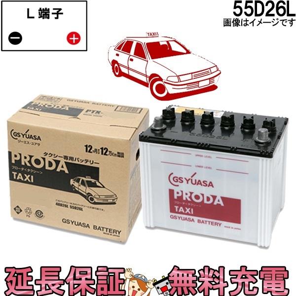 安心の正規品 12ヶ月保証付 55D26L  ジーエス ・ ユアサ プローダ ・ タクシー シリーズ GS/YUASAバッテリー 互換:48D26L / 55D26L