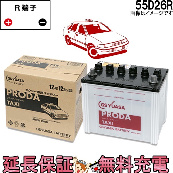 キャッシュレス5%還元 安心の正規品 12ヶ月保証付 55D26R ジーエス ・ ユアサ プローダ ・ タクシー シリーズ GS/YUASAバッテリー 互換: 48D26R / 55D26R
