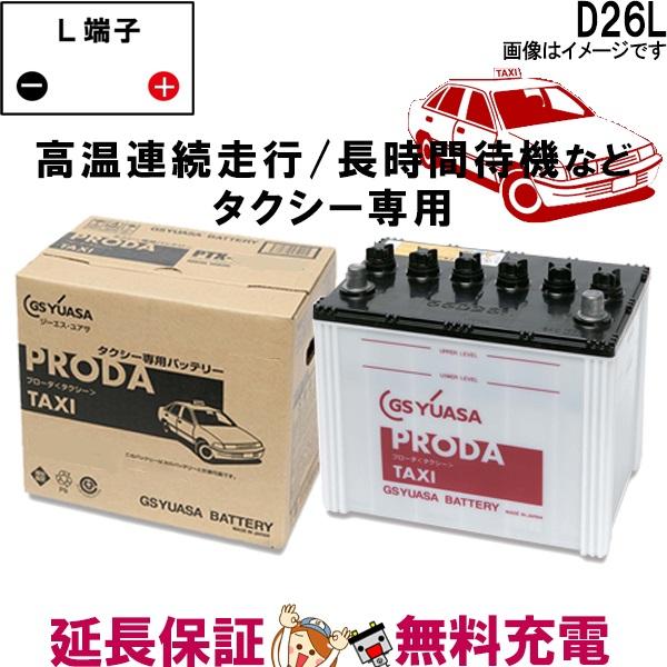 キャッシュレス5%還元 15ヶ月保証付 PTX-D26L ジーエス ・ ユアサ プローダ ・ タクシー シリーズ GS/YUASAバッテリー 互換:48D26L / 55D26L / 65D26L / 75D26L / 80D26L / 85D26L / 90D26L