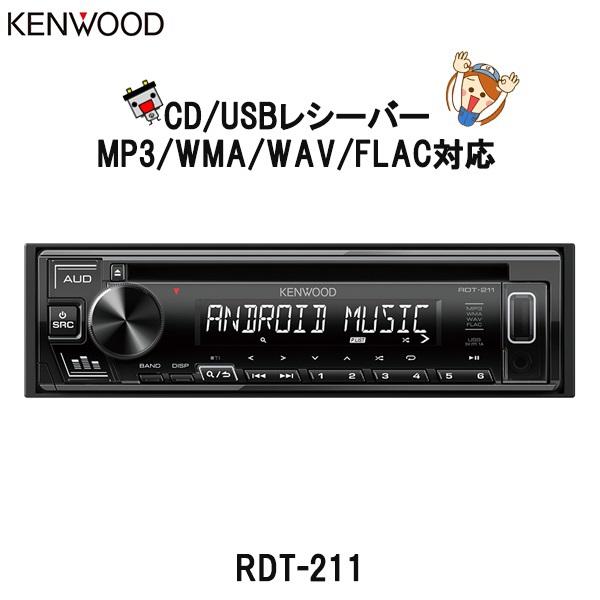 RDT-211 KENWOOD ケンウッド カーオーディオ CD/USBレシーバー 1DIN