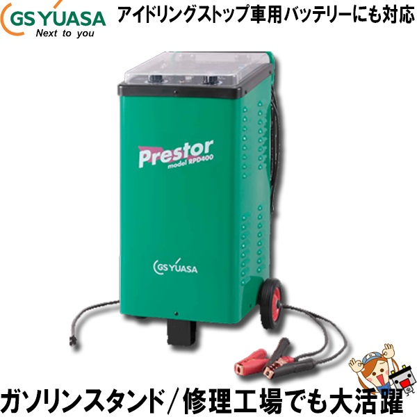 キャッシュレス5%還元 RPD400 自動車 / 業務用 バッテリー 充電器 旧 SQ-400EX GSユアサ