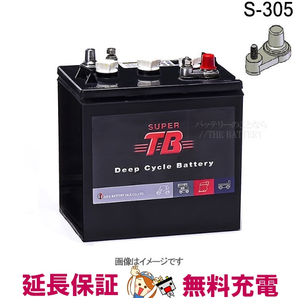 S-305 6ボルト スーパーTB ディープサイクル バッテリー