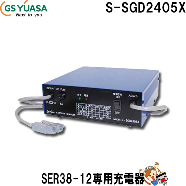 キャッシュレス5%還元 S-SGD2405X SER38専用 バッテリー 充電器 GSユアサ S-SGDシリーズ