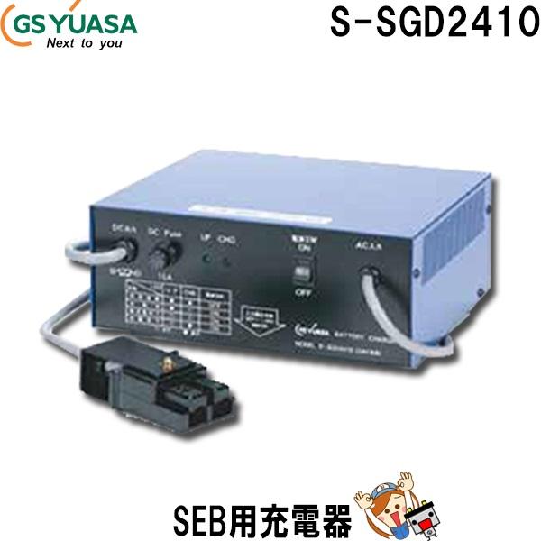 キャッシュレス5%還元 S-SGD2410 SEB用 バッテリー 充電器 GSユアサ S-SGDシリーズ