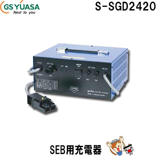 S-SGD2420 SEB用 バッテリー 充電器 GSユアサ S-SGDシリーズ