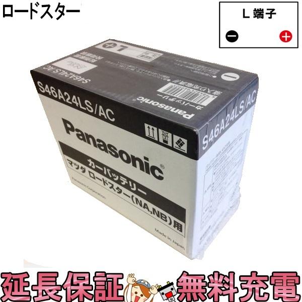 ロードスター レクサス GS S46A24LS / AC バッテリー 自動車 バッテリー カオス パナソニック 国産 新品