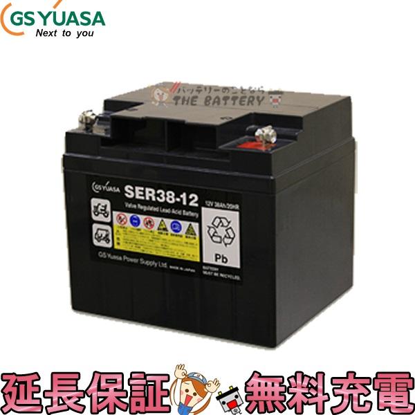 キャッシュレス5%還元 6ヶ月保証付 SER38-12 (ボルトナットタイプ) 小形電動車用制御弁式鉛蓄電池