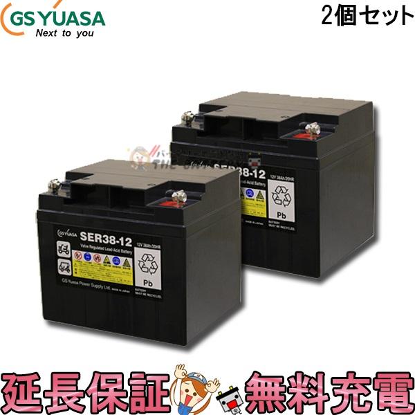 キャッシュレス5%還元 2個セット 6ヶ月保証付 SER38-12 (ボルトナットタイプ) 小形電動車用制御弁式鉛蓄電池