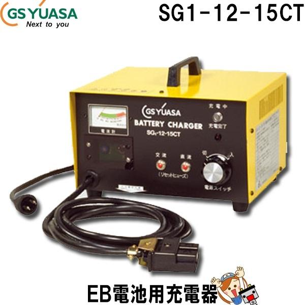 キャッシュレス5%還元 SG1-12-15CT バッテリー 充電器 12V GSユアサ EB電池用充電器 自動車