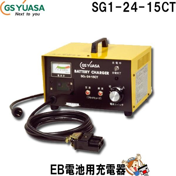キャッシュレス5%還元 SG1-24-15CT バッテリー 充電器 12V GSユアサ EB電池用充電器 自動車