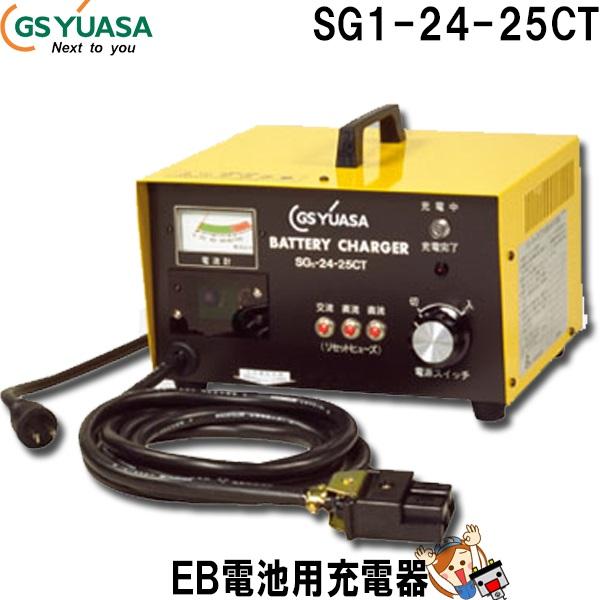 SG1-24-25CT バッテリー 充電器 12V GSユアサ EB 電池 充電器 自動車
