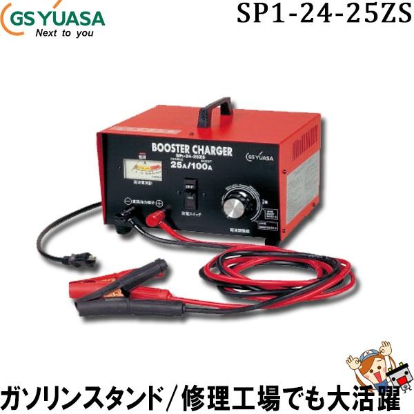 SP1-24-25ZS バッテリー 充電器 12V バイク 自動車 GSユアサ ブースターチャージャー