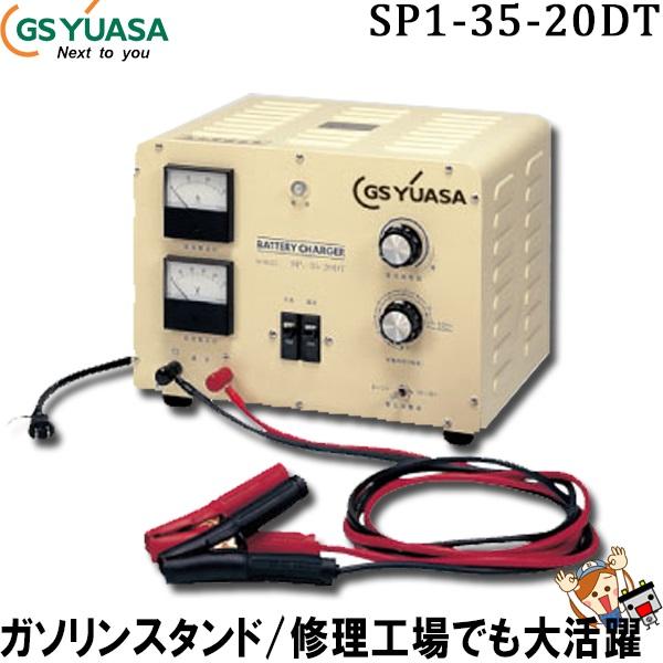 キャッシュレス5%還元 SP1-35-20DT GSユアサ 普通 充電器 自動車 バッテリー