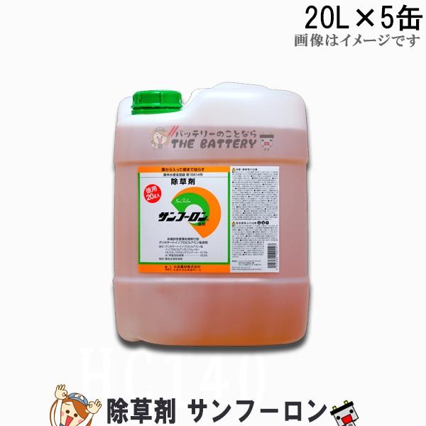 除草剤 雑草 サンフーロン 100L(20L×5本セット) ラウントアップ と同じ 効果 大成農材 ガーデニング 雑草対策 安心 薬剤
