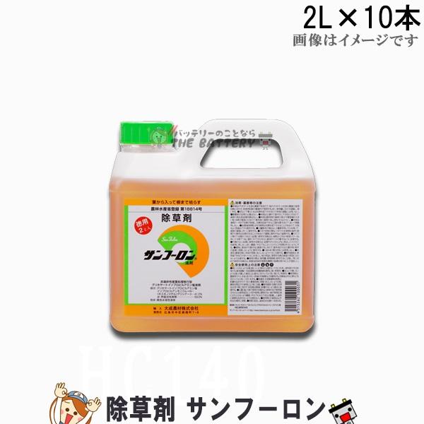 除草剤 雑草 サンフーロン 2L 10本セット ラウントアップ と同じ 効果 大成農材 ガーデニング 雑草対策 安心 薬剤