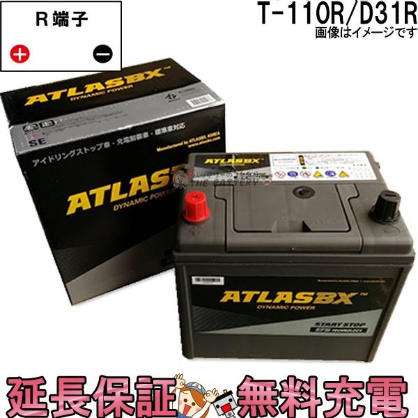 標準 3年保証付 T-110R アイドリングストップ車 + 標準車 対応 バッテリー アトラス 互換 T110R / 105D31R / 115D31R / 125D31R / D31R