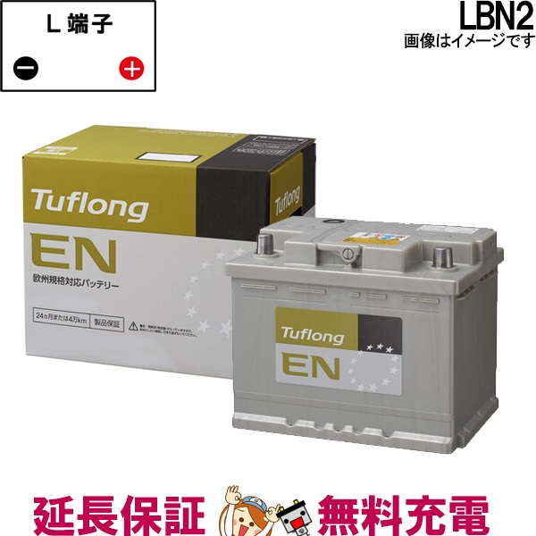 LBN2 Tuflong EN 欧州車用バッテリー 日立 自動車 外車