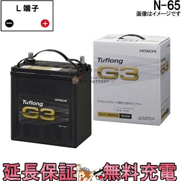 N-65 アイドリングストップ車 バッテリー Tuflong G3 / 日立 車 互換 N-55 N-65