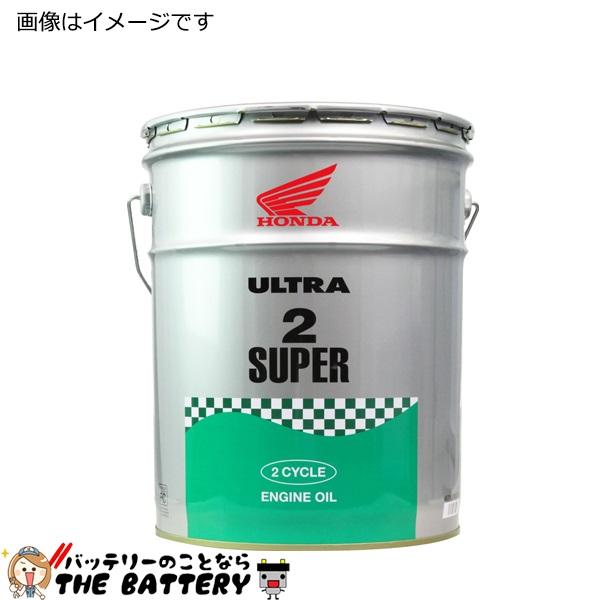 エンジンオイル ホンダ 純正 ウルトラ 2スーパー 20L 缶 FC 2サイクルオイル 08245-99917