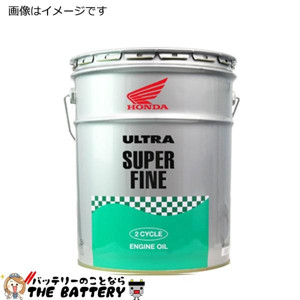 キャッシュレス5%還元 エンジンオイル ホンダ 純正 ウルトラ スーパーファイン 20L 缶 SL 2サイクルオイル