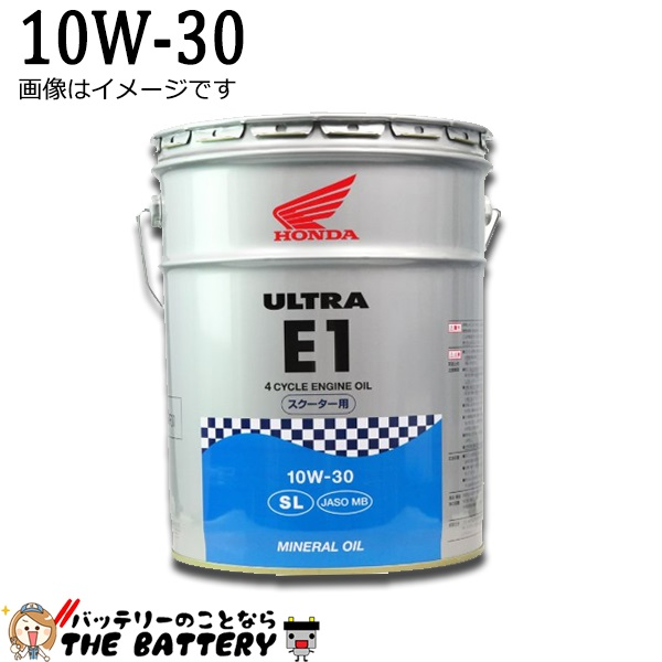エンジンオイル ホンダ 純正 ウルトラ E SL 10w-30 ( 20L 缶) 4サイクルオイル 08211-99967