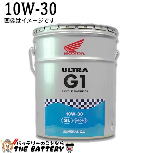 エンジンオイル ホンダ 純正 ウルトラ G1 SL 10w-30 ( 20L 缶) 4サイクルオイル