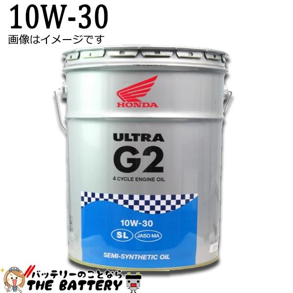 キャッシュレス5%還元 エンジンオイル ホンダ 純正 ウルトラ G2 SL 10w-30 ( 20L缶 ) 4サイクルオイル