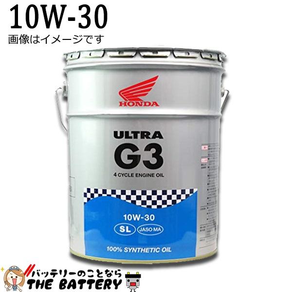 エンジンオイル ホンダ 純正 ウルトラ G3 SL 10w-30 ( 20L 缶) 4サイクルオイル 08234-99967