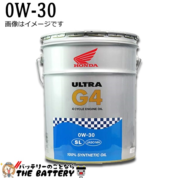 エンジンオイル ホンダ 純正 ウルトラ G4 SL 0w-30 ( 20L 缶) 4サイクルオイル 08235-99967